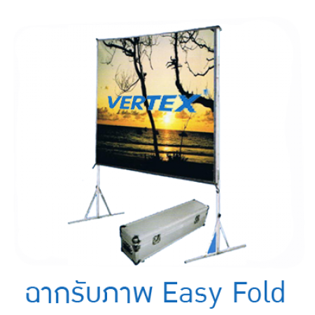 Vertex Easy-Fold Projection Screen 120 นิ้ว (F+R)