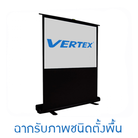 Vertex Floor Screen 80 นิ้ว