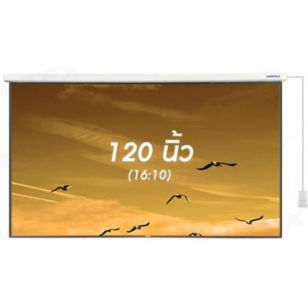 Vertex Motorized Screen ขนาด 120 นิ้ว (16:10)