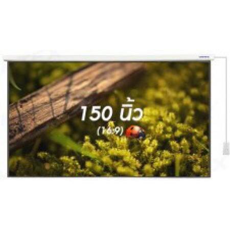 Vertex Motorized Screen ขนาด 150 นิ้ว (16:9)