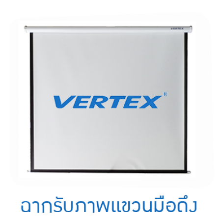 Vertex Wall Screen จอแขวนมือดึง ขนาด 120 นิ้ว (16:10)