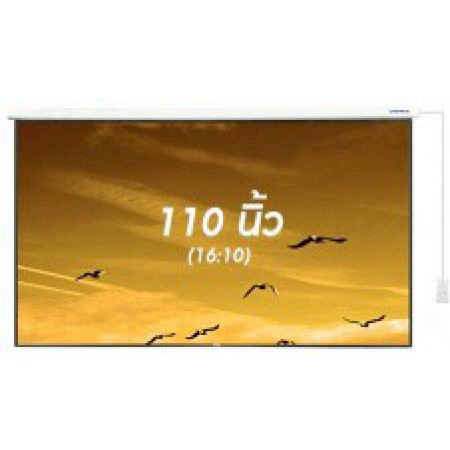 Vertex Motorized Screen ขนาด 110 นิ้ว (16:10)